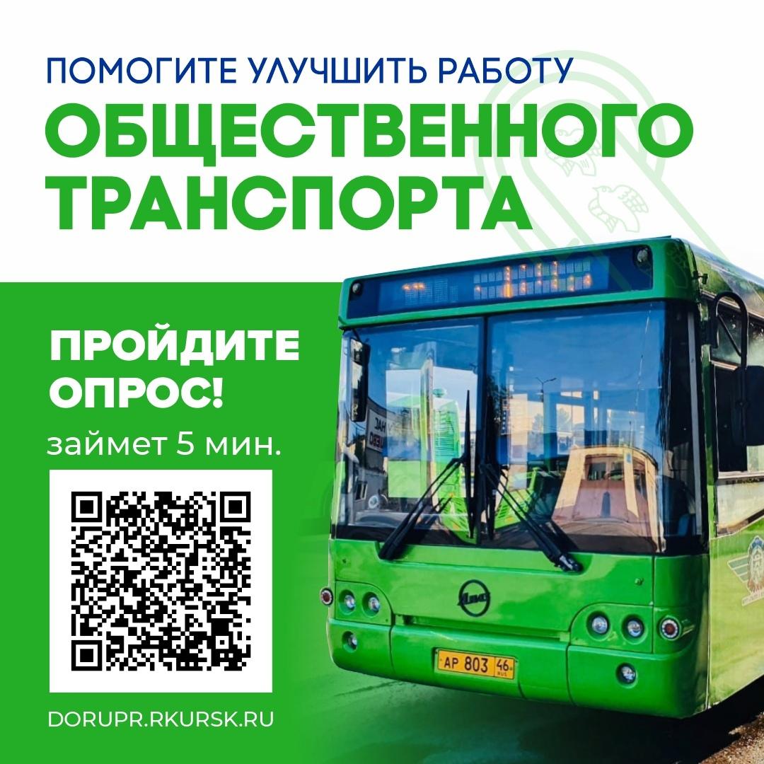 Курян просят поучаствовать в опросе о развитии городской маршрутной сети