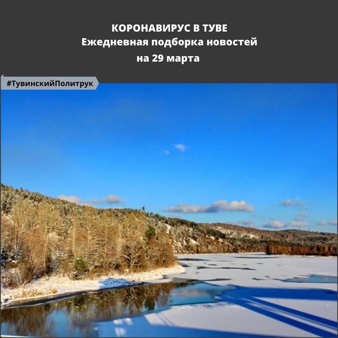 🇷🇺 Коронавирус: Ситуация в Туве, России, мире. Ежедневная подборка новостей 29 м...