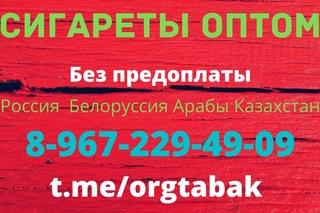 Казань табаки оптом табачные изделия лнр