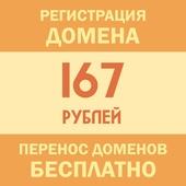 Регистрация домена (RU, РФ и пр.)