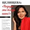 Целищева Светлана