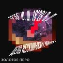 Фарсайт Александр | Москва | 0