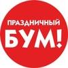 Праздничный бум, все для праздника! Челябинск