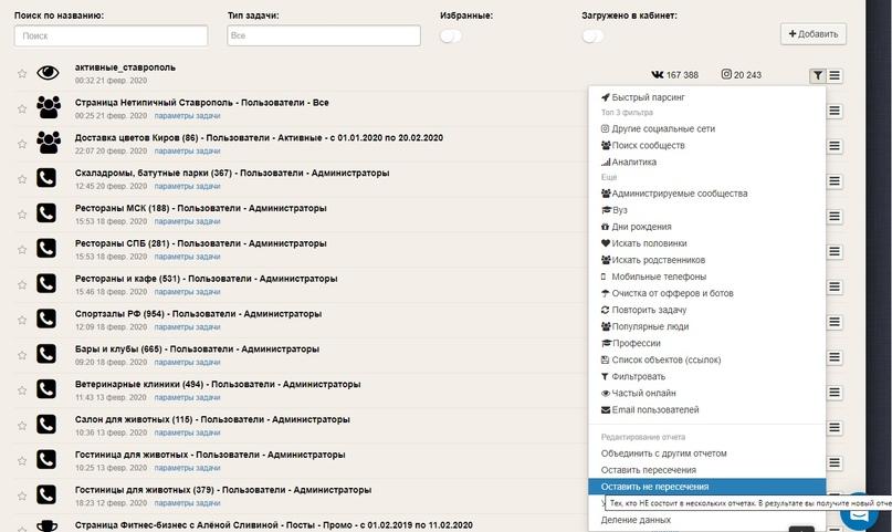 Как показывать рекламу на 1 человека ВКонтакте?, изображение №9