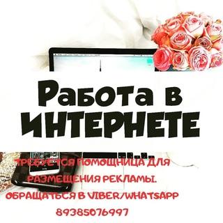 Работа для девушек красногорск иван пахомов