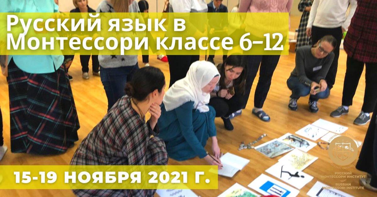 Курс Русский язык в монтессори классе