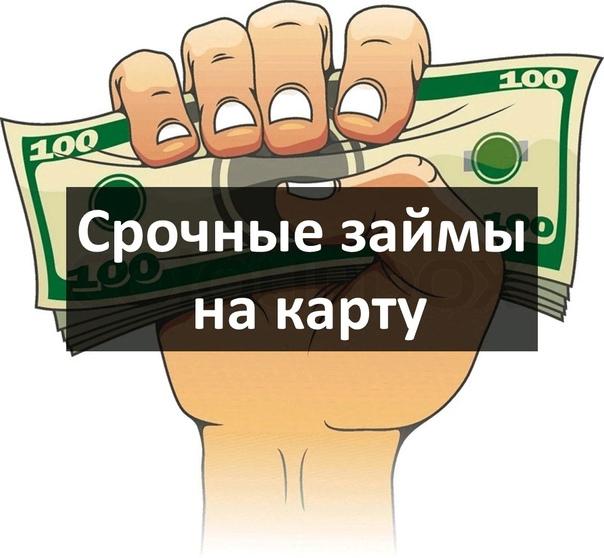 ☝Срочно понадобились деньги? ТОП лучших онлайн кре...