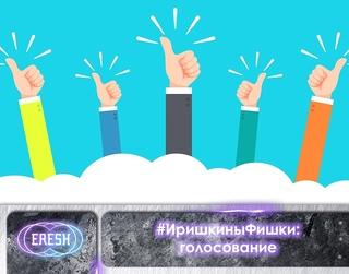 Конкурс кейсов #ИришкиныФишки, 2 квартал, 2021г.