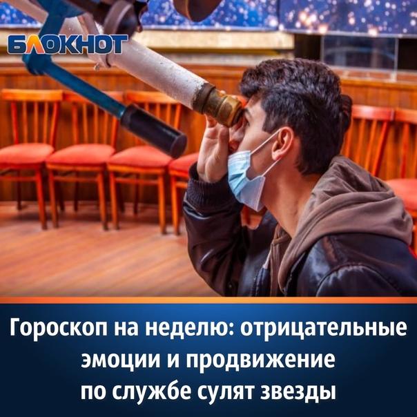 Марк Межецкий составил звездный гороскоп для волжа...
