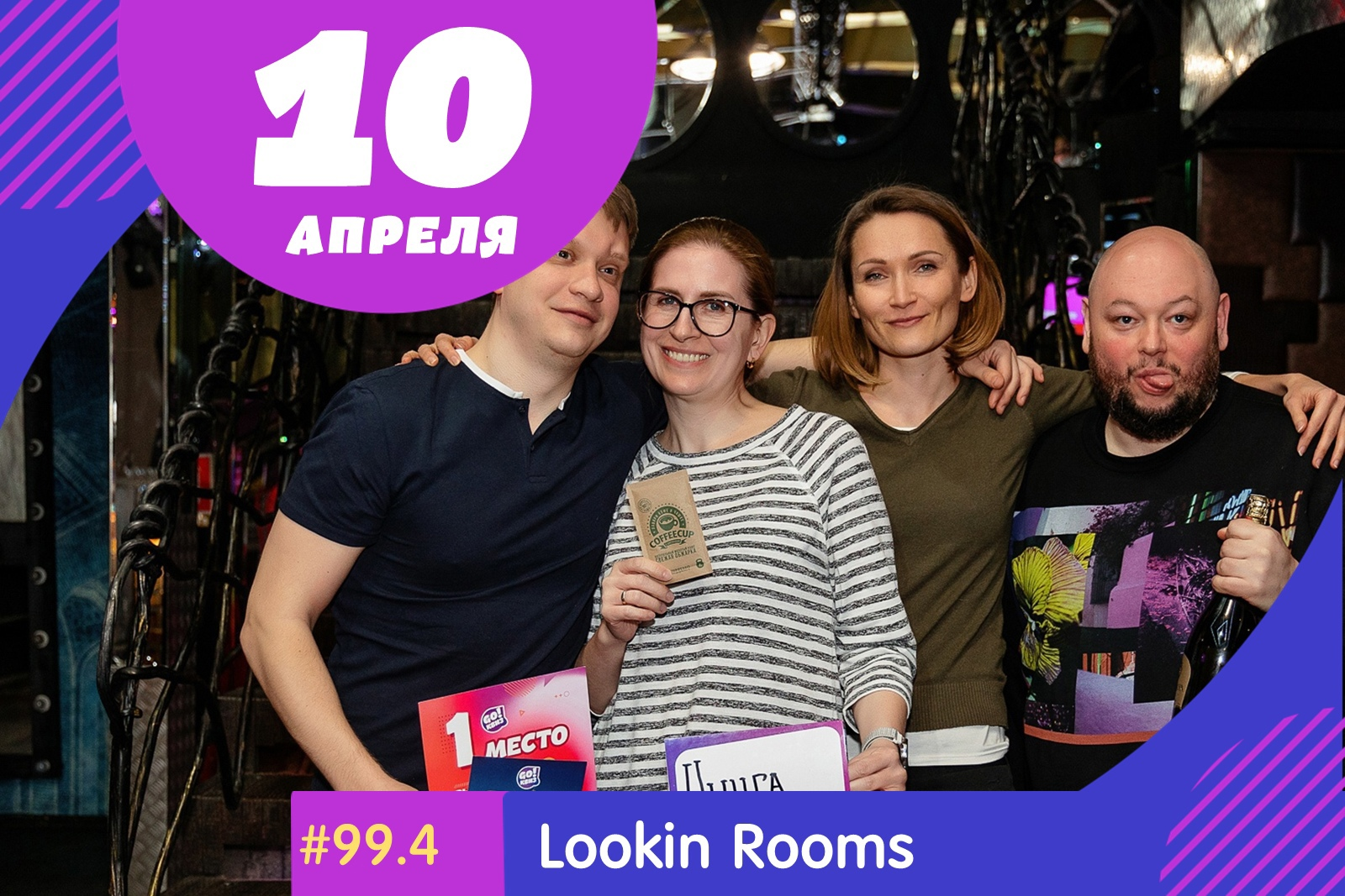 GO!Квиз №99.4, 10 апреля, Lookin Rooms (140 фото)