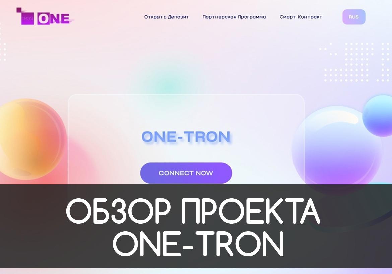 Обзор и отзывы о проекте ONE-TRON