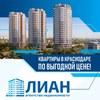 Недвижимость в Краснодаре. АН ЛИАН