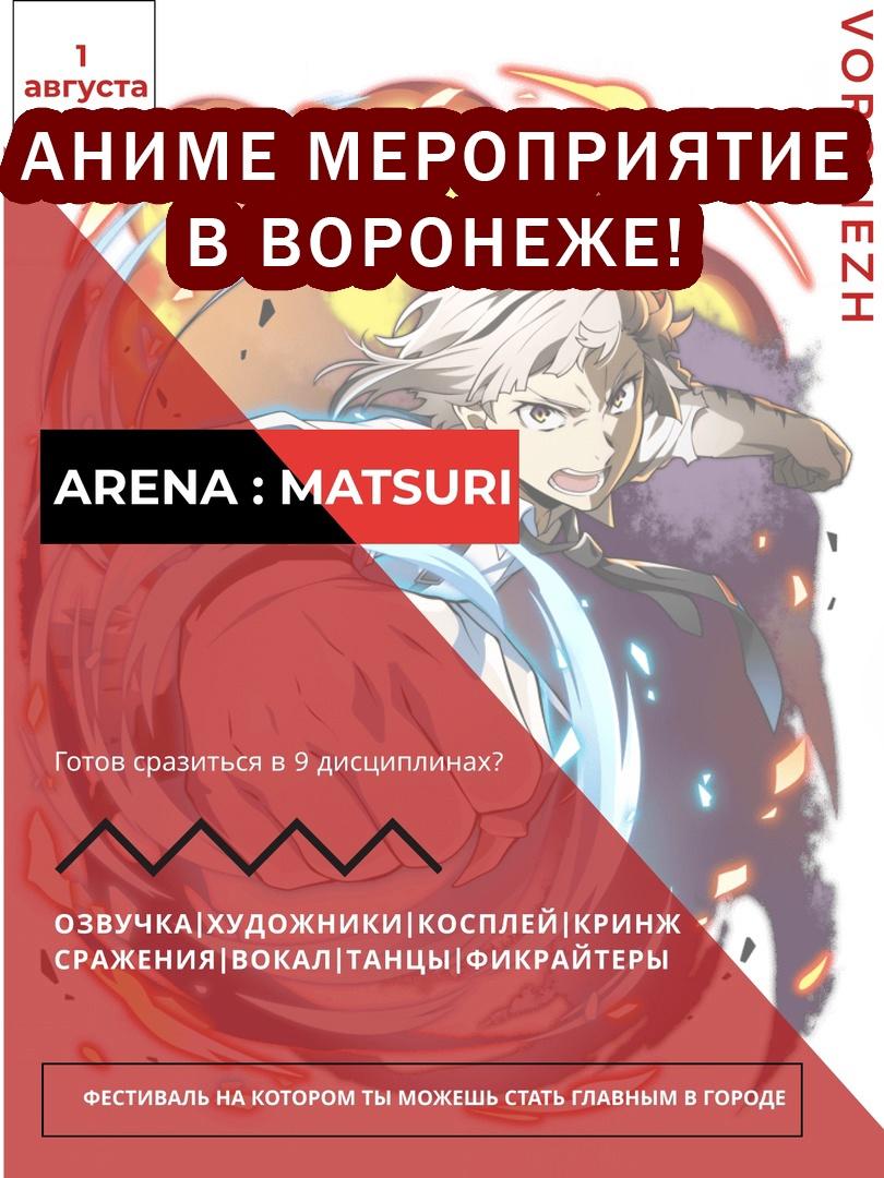 Афиша Аниме Мероприятие в Воронеже