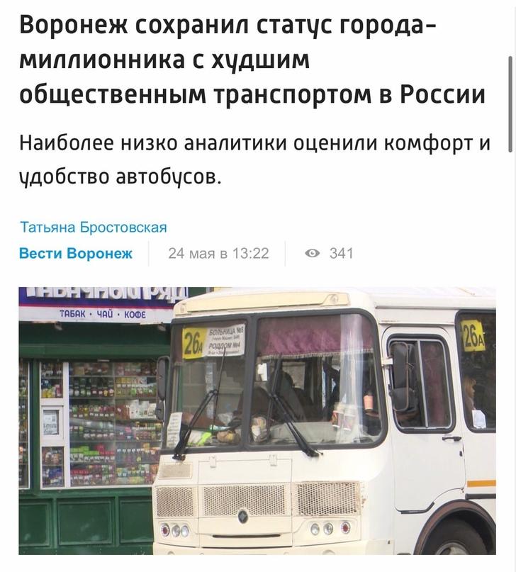 Воронеж занял последнее место в России по качеству общественного транспорта сред...