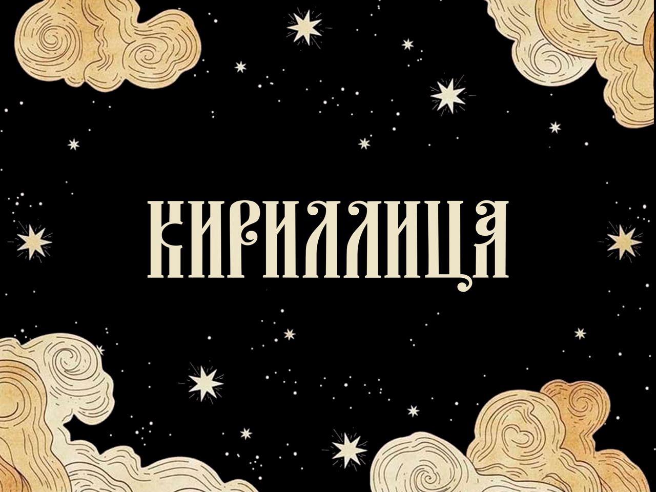 Афиша 31.07 КИРИЛЛИЦА Ростов-на-Дону