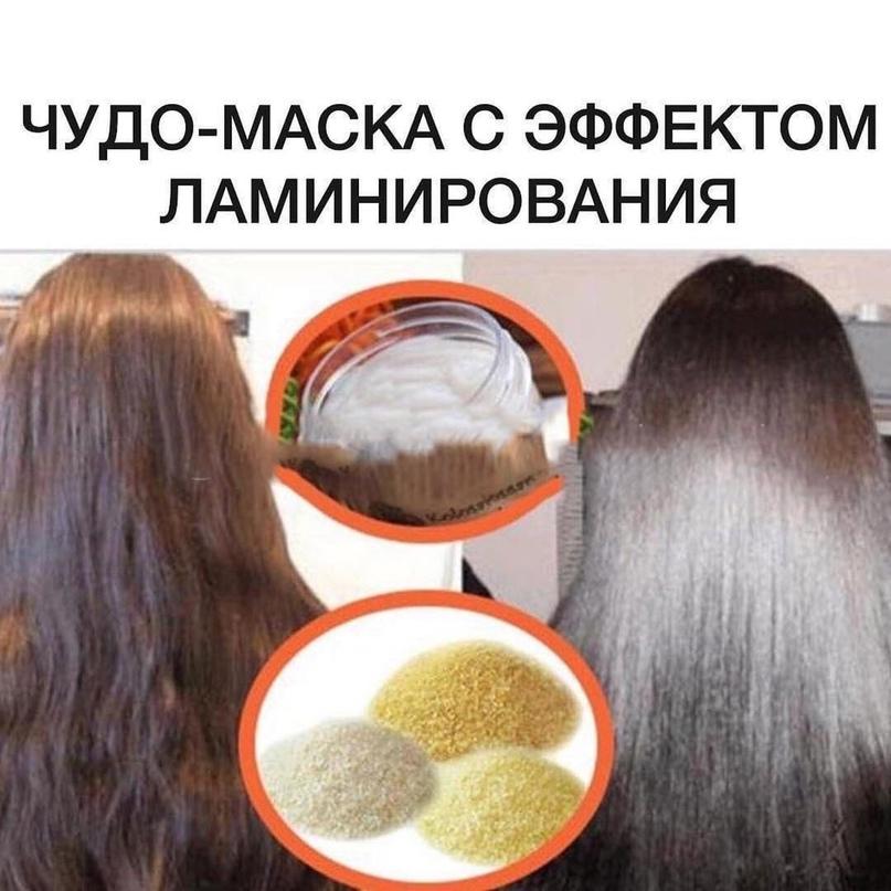 Чудо-маска для волос с эффектом мгновенного ламинирования! Записывайте рецепт!!...