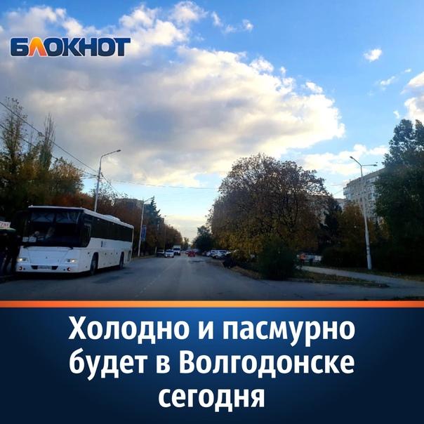 25 октября в Волгодонске столбик термометра не под...