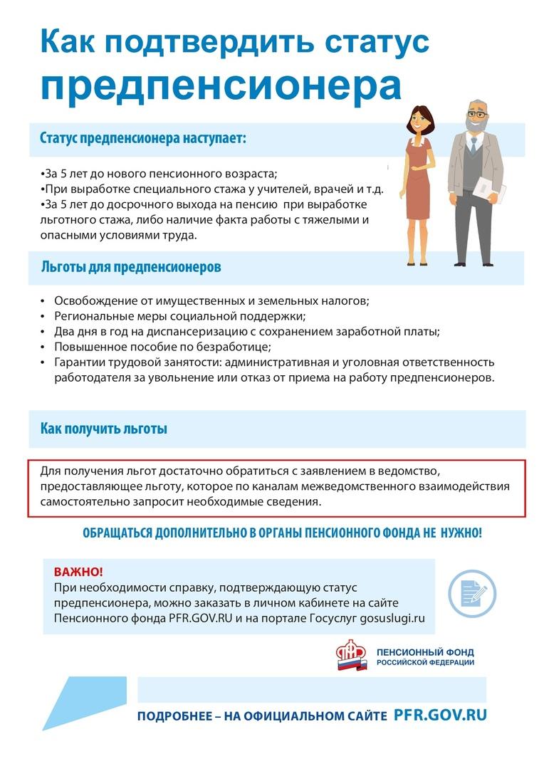 Сведения об отнесении гражданина к категории граждан предпенсионного возраста для чего работодателю калькулятор подсчет пенсии мвд