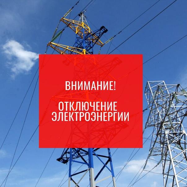 Внимание! Отключение электроэнергииРославльский РЭ...