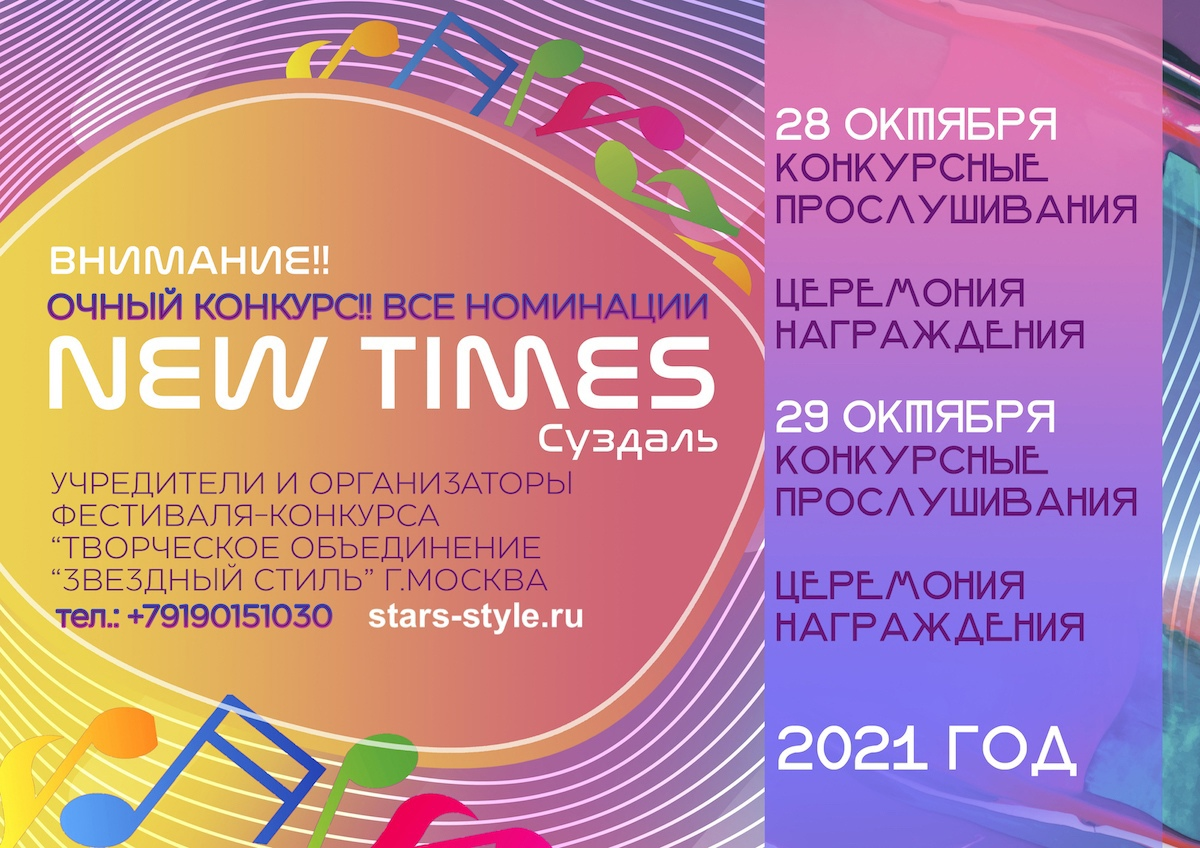 Всероссийский Фестиваль-конкурс New Times 2021 в Суздале