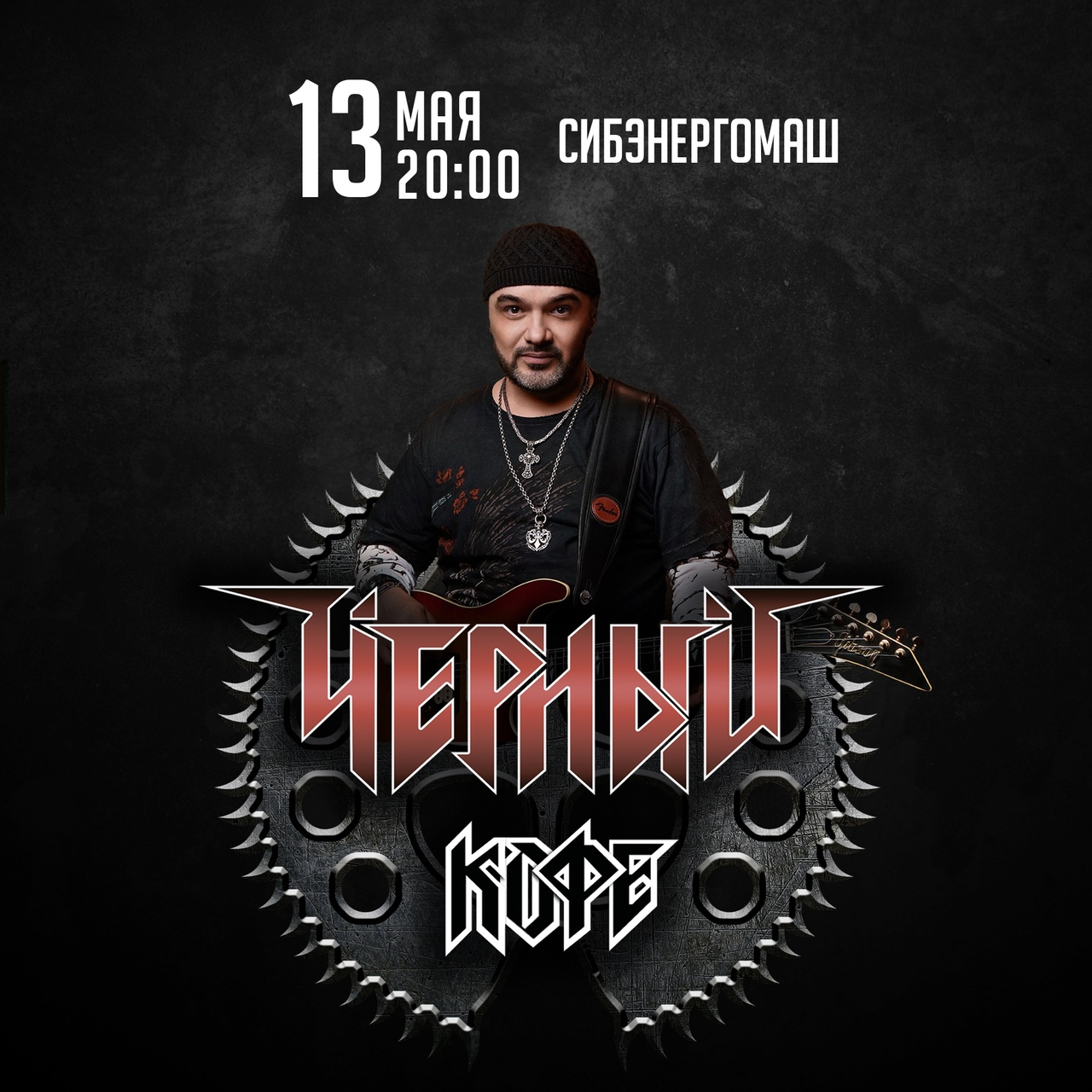 Афиша Барнаул Черный кофе 13.05.2021 Барнаул ДК Сибэнергомаш