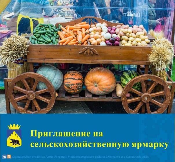 """""""Приглашение на сельскохозяйственную ярмарку"""""""