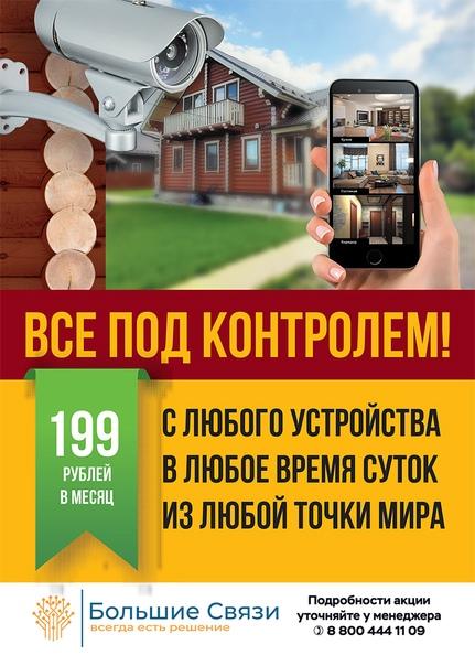 """Интернет провайдер """"Большие связи"""" https://vk.com/..."""