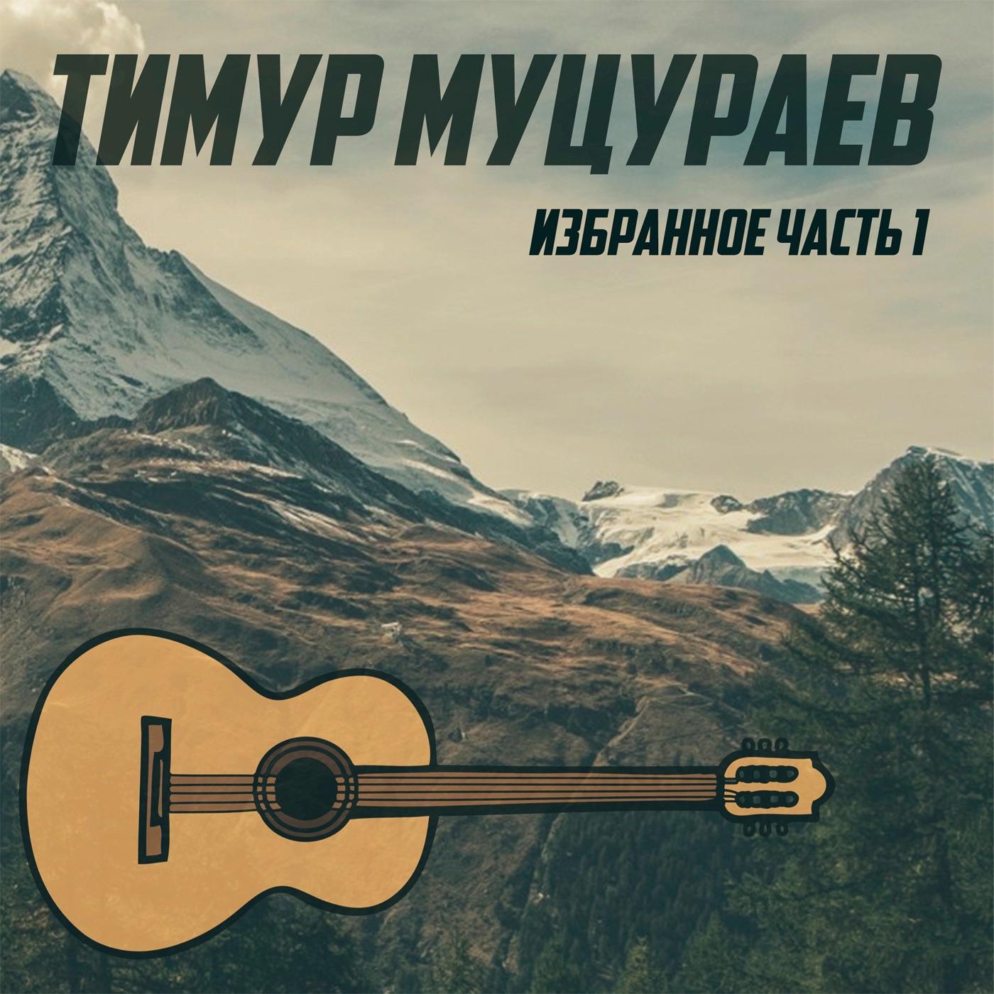 Тимур Муцураев album Избранное. Часть 1