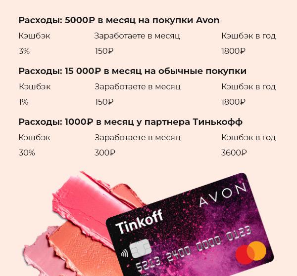 Эйвон промокод регистрация прима где купить косметику фито
