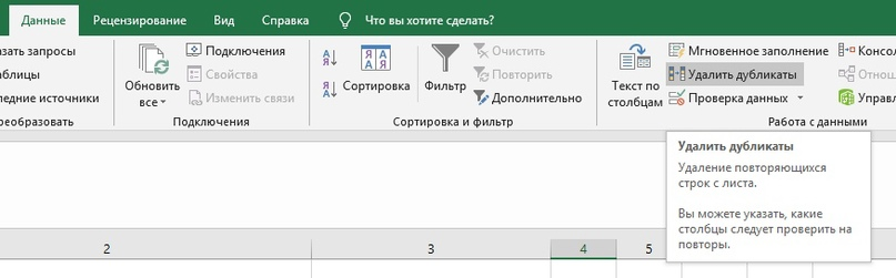 Полезные фишки Excel для интернет-маркетолога, изображение №8