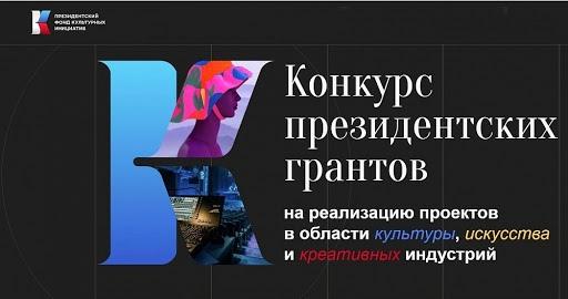 Стартовал прием заявок на конкурс Президентского фонда культурных инициатив, изображение №1