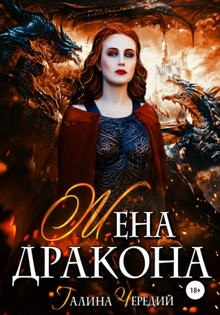 Жена дракона - читать онлайн бесплатно полную версию книги