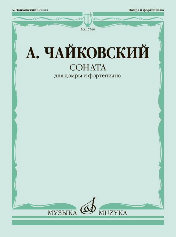 Соната для домры и фортепиано А.В. Чайковского
