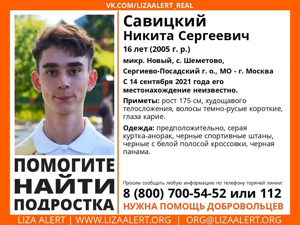 Внимание! Помогите найти подростка! Пропал #Савицкий Никита Сергеевич, 16 лет, мкр
