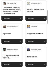 Друзья, на нашей странице в INSTAGRAM мы попросили подписчиков поделиться интересными местами Урала, которые можно посетить.