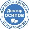 STOMOS - Центр Стоматологии Доктора Осипова