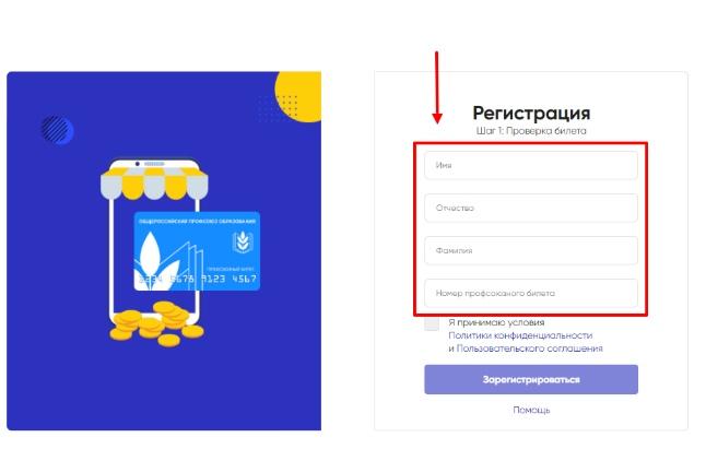 Вид формы регистрации на сайте