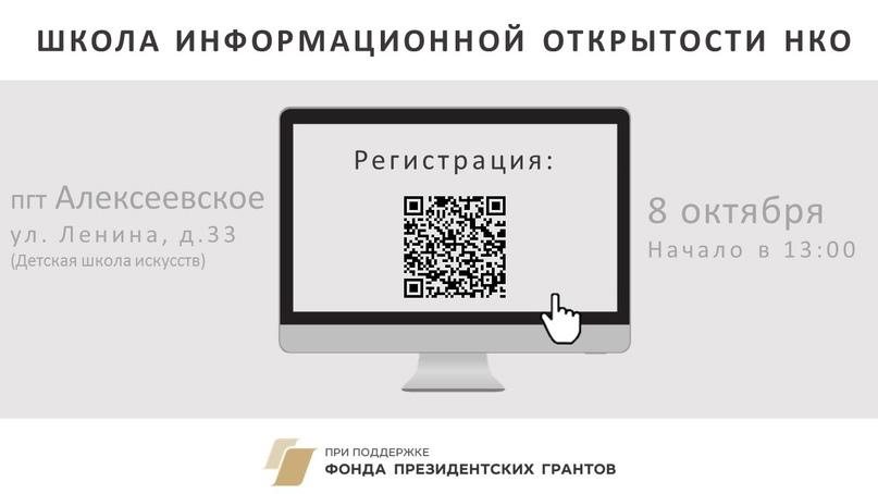 8 октября в Алексеевском приглашаем в Школу информационной открытости НКО, изображение №2