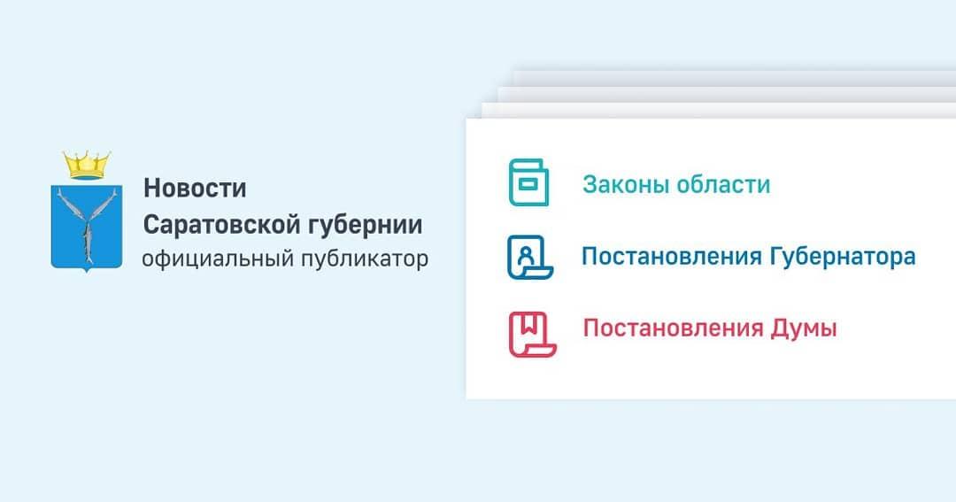 В Саратовской области снимаются ограничения на туристические поездки
