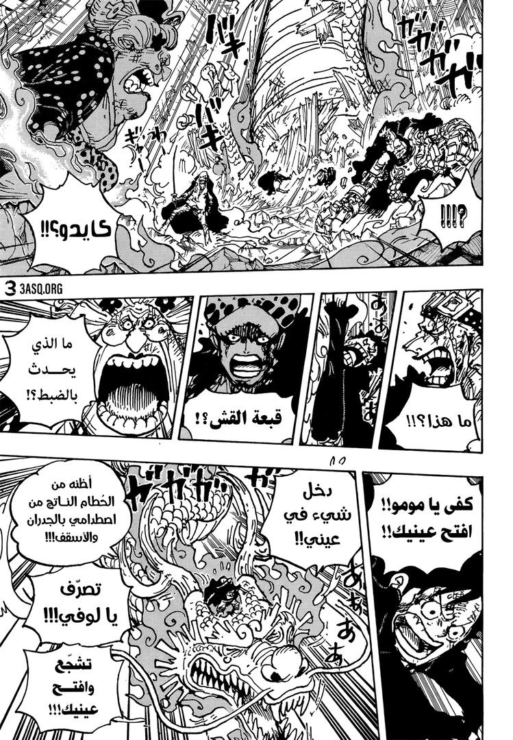 One Piece arab 1025, image №12