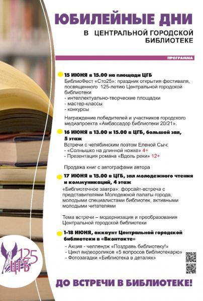 В честь 125-летия Центральной городской библиотеки...
