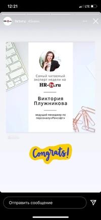 Виктория Плужникова фото №13