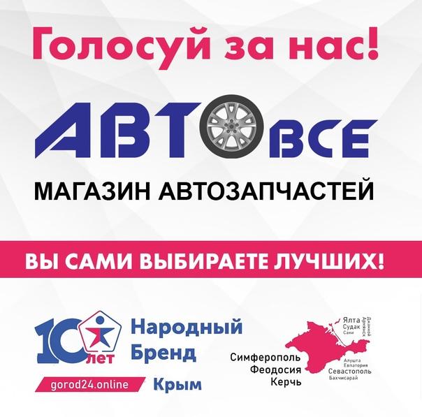 Автовсе Магазин Симферополь Сайт Официальный Каталог Товаров