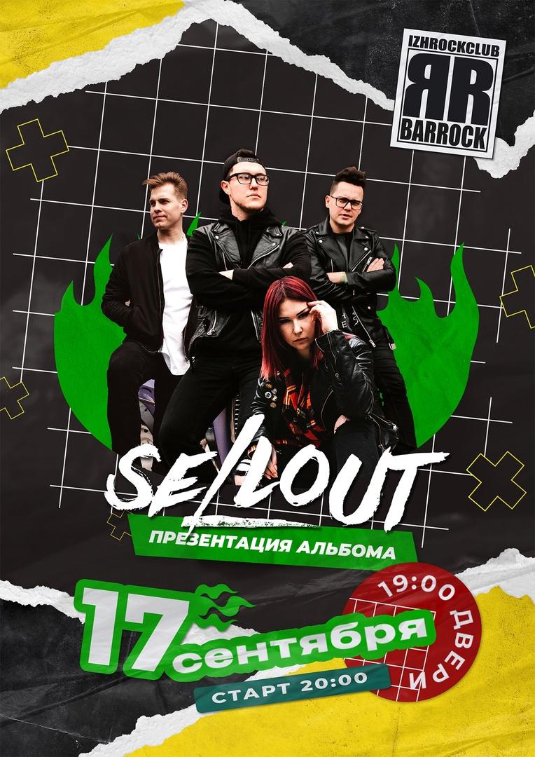 Афиша Ижевск 17.09 / SELLOUT / Ижевск