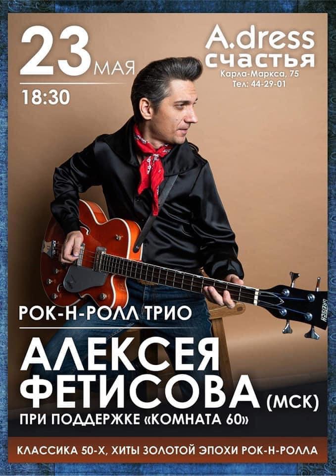 23.05 Рок-н-ролльного трио Алекса Фетисова в клубе А.дрес!
