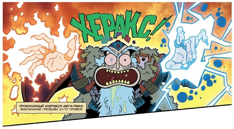 Обзор комикса «Рик и Морти vs Dungeons & Dragons 2», изображение №7