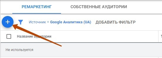Пошаговая инструкция по подготовке и загрузке данных из CRM в Яндекс.Аудитории и Google рекламу, изображение №38