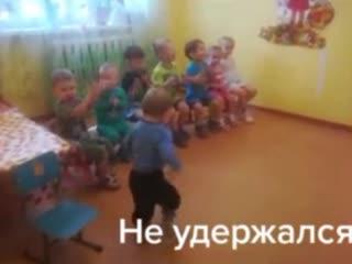 Не удержался маленький))