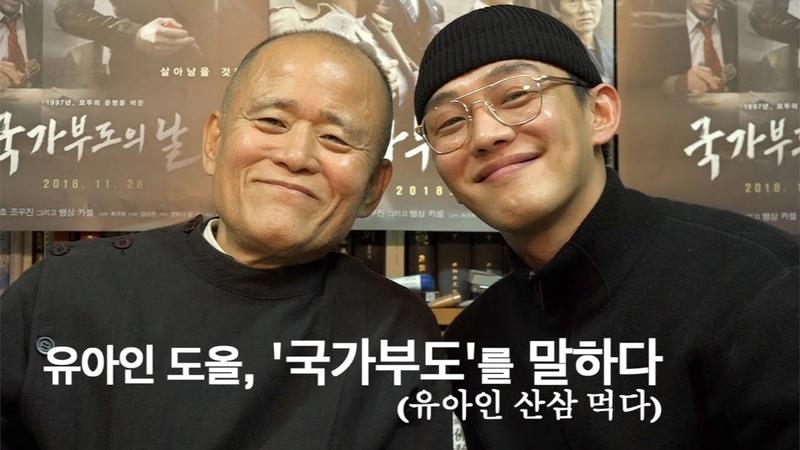유아인 도올 김용옥 '국가부도의 날'을 말하다 유아인 산 49