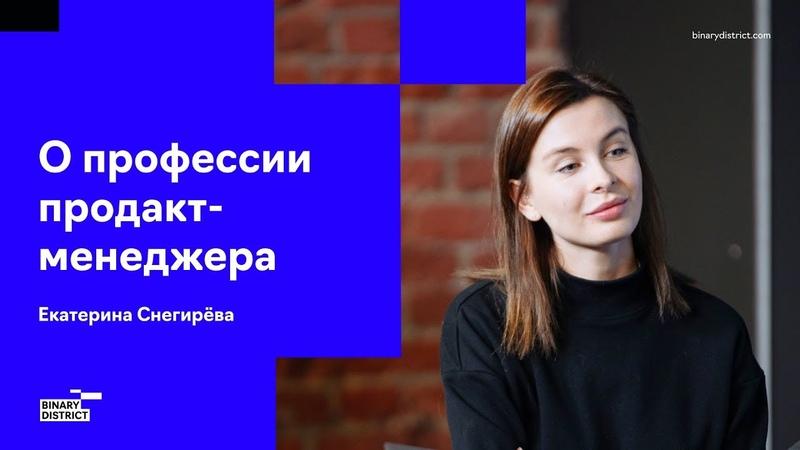 Екатерина Снегирёва о задачах продакт менеджерах